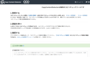 CopyContentDetectorのトップページの画像