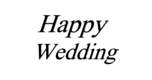 Happy Weddingの文字