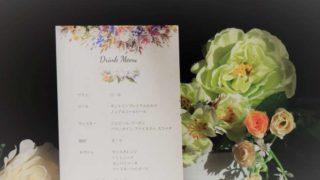 結婚式のドリンクメニュー