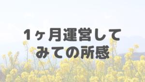 菜の花の写真背景に文字が書かれている