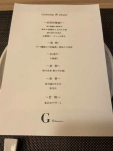 東京マリオットホテル和食レストランのディナーメニュー