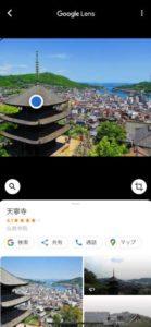 尾道の画像検索画面
