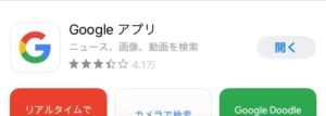 Googleアプリの入手画面