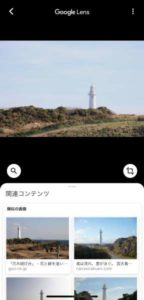 爪木崎の画像検索画面