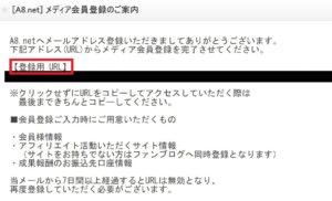 A8.netの仮登録メール