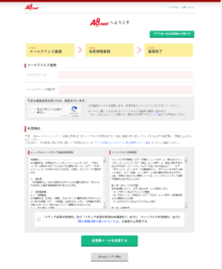 A8.netのメールアドレス登録画面