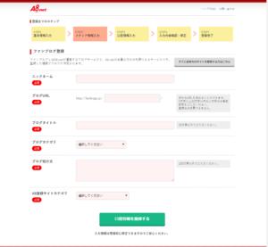 A8.netのファンブログ登録画面