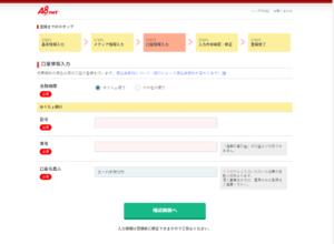 ゆうちょ銀行口座登録画面