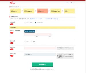 A8.netの銀行口座登録画面