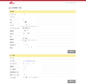 A8.netの登録内容確認画面前半
