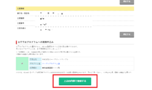 A8.netの登録内容確認画面後半