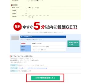 A8.netの登録完了画面後半