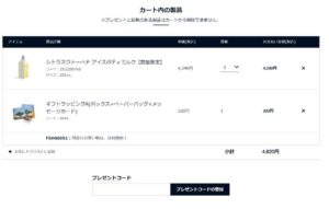 購入商品とギフトの確認画面