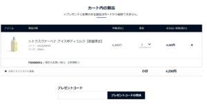 ロクシタンのオンライン購入画面