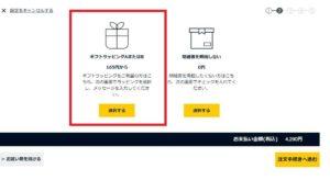 ギフト包装の選択画面