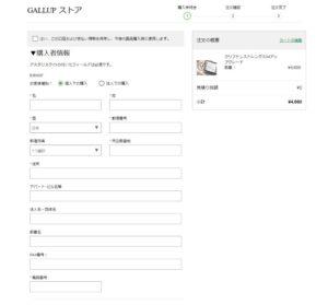 購入者情報画面