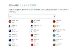 言語変更画面