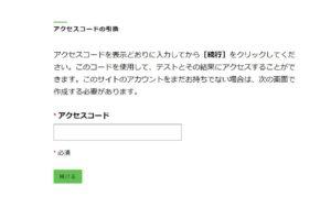アクセスコード入力画面