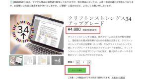 アップグレードの購入画面