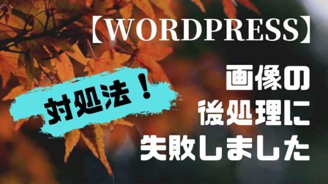 WordPress画像の後処理に失敗しましたの対処法