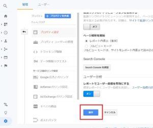 Googleアナリティクス設定の保存画面