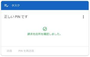 PIN設定完了画面