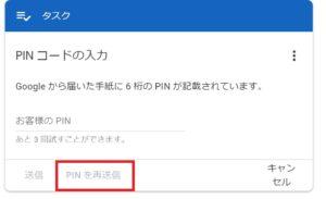 PINの再送信ボタン