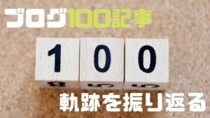 ブログ100記事の軌跡を振り返る