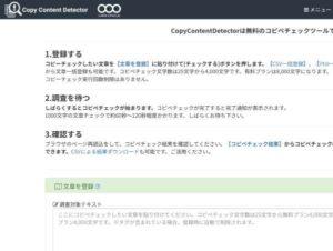 CopyContentDetectorの画面