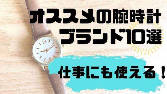 携帯ショップ店員にオススメの腕時計ブランド10選