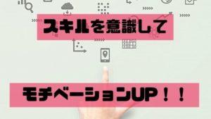 スキルを意識してモチベーションUP!!