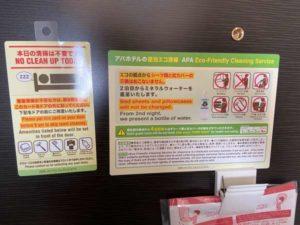 アパホテル両国のエコ清掃