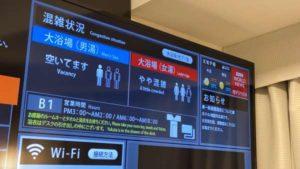 アパホテル両国の客室の液晶テレビ