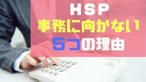 HSPが事務に向かない5つの理由