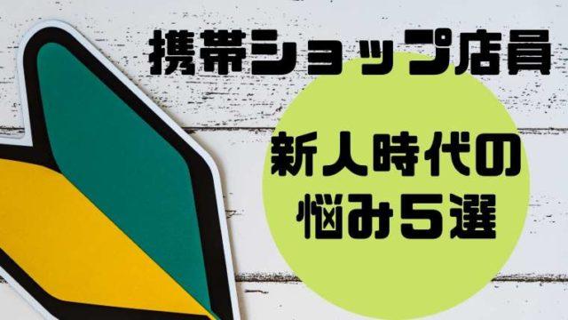 携帯ショップ店員新人時代の悩み5選