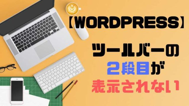 WordPressツールバーの2段目が表示されない