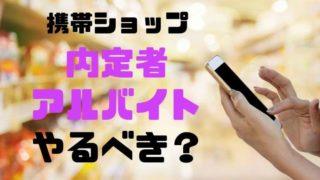 携帯ショップの内定者アルバイトはやるべき?