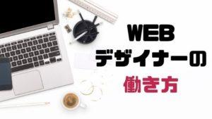 WEBデザイナーの働き方