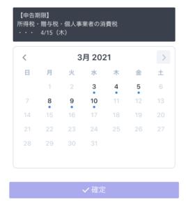 日時カレンダー