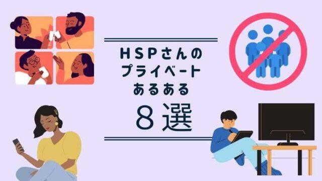 HSPさんのプライベートあるある8選