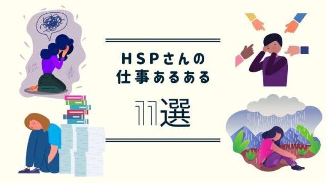 HSPさんの仕事あるある11選