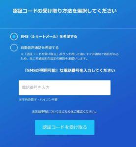 認証コード選択画面